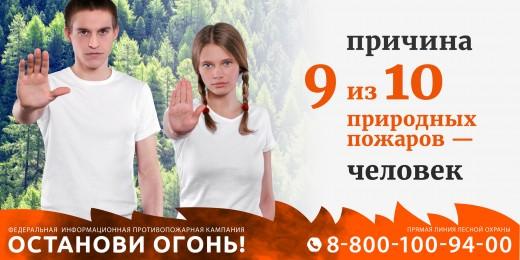 6x3_STOPFIRE_People-ALO.jpg